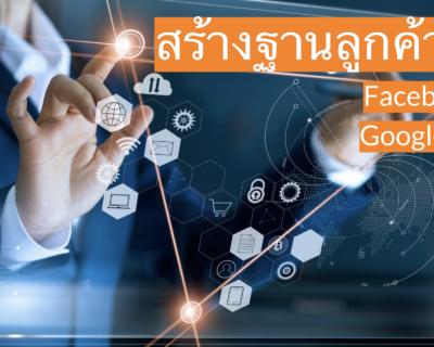 คอร์ส Digital Growth Leads กุญแจสร้างฐานลูกค้าด้วย Digital Marketing (สอนสด+WorkShop)